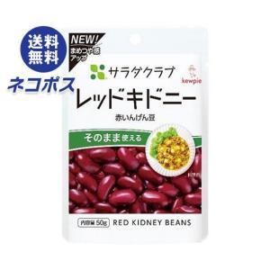 【全国送料無料】【ネコポス】キューピー サラダクラブ レッドキドニー(赤いんげん豆) 50g×10袋入 nozomi-market