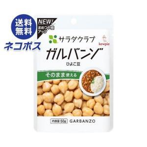 【全国送料無料】【ネコポス】キューピー サラダクラブ ガルバンゾ(ひよこ豆) 50g×10袋入 nozomi-market