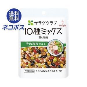 【全国送料無料】【ネコポス】キューピー サラダクラブ 10種ミックス(豆と穀物) 40g×10袋入 nozomi-market