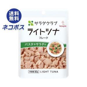 【全国送料無料】【ネコポス】キューピー サラダクラブ ライトツナ(フレーク) 80g×10袋入 nozomi-market