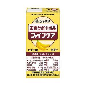 【送料無料】ジャネフ 栄養サポート食品 ファインケア バナナ味 125ml紙パック×12本入|nozomi-market