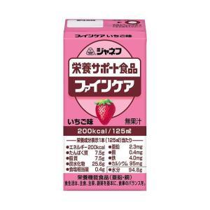 【送料無料】ジャネフ 栄養サポート食品 ファインケア いちご味 125ml紙パック×12本入|nozomi-market