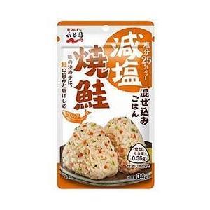 【送料無料】永谷園 減塩混ぜ込みごはん 焼鮭 34g×10袋入 nozomi-market