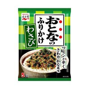 【送料無料】永谷園 おとなのふりかけ わさび 13.5g×10袋入 nozomi-market