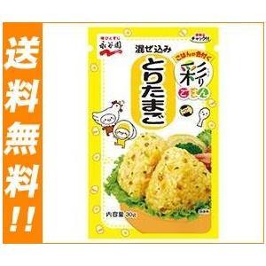 【送料無料】永谷園 彩りごはん混ぜ込みとりたまご 30g×10袋入 nozomi-market