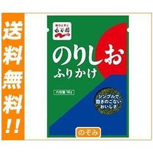 【送料無料】永谷園 のりしおふりかけ 18g×10袋入 nozomi-market
