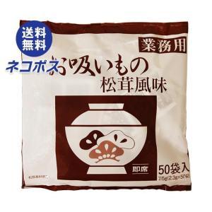 【全国送料無料】【ネコポス】永谷園 業務用お吸いもの松茸風味 (2.3g×50袋)×1袋入|nozomi-market