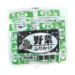 【送料無料】永谷園 業務用ふりかけ野菜 (2.5g×50袋)×1袋入 nozomi-market