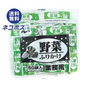 【全国送料無料】【ネコポス】永谷園 業務用ふりかけ野菜 (2.5g×50袋)×1袋入|nozomi-market