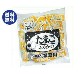 【送料無料】永谷園 業務用ふりかけたまご (2.5g×50袋)×1袋入 nozomi-market