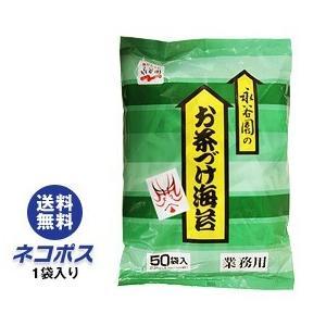 【全国送料無料】【ネコポス】永谷園 業務用お茶づけ海苔 (4.7g×50袋)×1袋入|nozomi-market