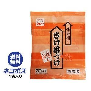 【全国送料無料】【ネコポス】永谷園 業務用さけ茶づけ (3.9g×30袋)×1袋入|nozomi-market