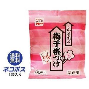 【全国送料無料】【ネコポス】永谷園 業務用梅干し茶づけ (3.5g×30袋)×1袋入|nozomi-market