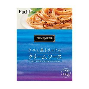 【送料無料】【2ケースセット】ハチ食品 ウニと黒トリュフのクリームソース 130g×30個入×(2ケース) nozomi-market