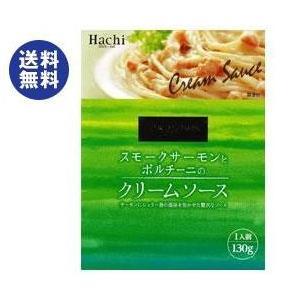 【送料無料】【2ケースセット】ハチ食品 スモークサーモンとポルチーニのクリームソース 130g×30個入×(2ケース) nozomi-market