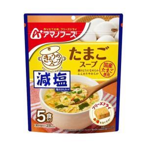 送料無料 アマノフーズ 減塩きょうのスープ たまごスープ 5食×6袋入|nozomi-market