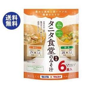 送料無料 マルコメ お徳用 タニタ監修 減塩みそ汁 野菜 6食×7袋入|nozomi-market
