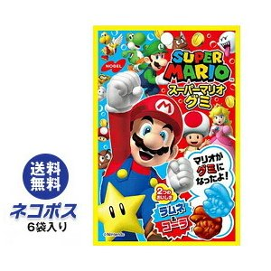【全国送料無料】【ネコポス】ノーベル製菓 スーパーマリオグミ ラムネ&コーラ 45g×6袋入|nozomi-market