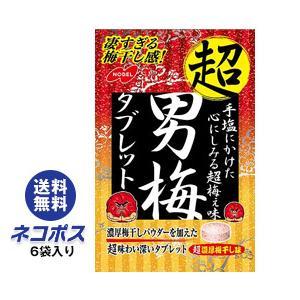 【全国送料無料】【ネコポス】ノーベル製菓 超男梅タブレット 30g×6袋入|nozomi-market