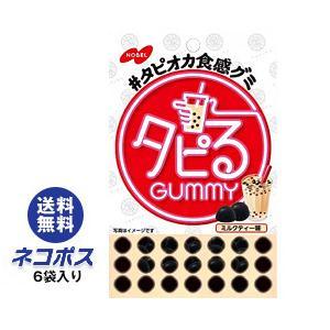 【全国送料無料】【ネコポス】ノーベル製菓 タピるグミ ミルクティー味 70g×6袋入 nozomi-market