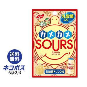【全国送料無料】【ネコポス】ノーベル製菓 カメカメサワーズ(SOURS) 乳酸菌ドリンク味 45g×6袋入|nozomi-market