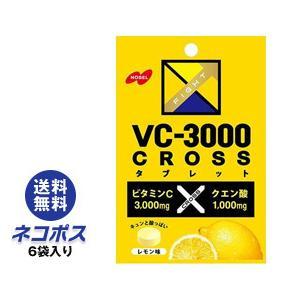 【全国送料無料】【ネコポス】ノーベル製菓 VC-3000 CROSS(クロス) タブレット レモン 25g×6袋入|nozomi-market