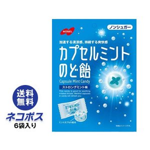 【全国送料無料】【ネコポス】ノーベル製菓 カプセルミントのど飴 70g×6袋入 nozomi-market