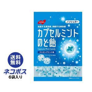 【全国送料無料】【ネコポス】ノーベル製菓 カプセルミントのど飴 (ジッパータイプ) 70g×6袋入 nozomi-market