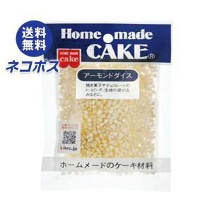 【全国送料無料】【ネコポス】共立食品 アーモンドダイス 25g×5袋入 nozomi-market