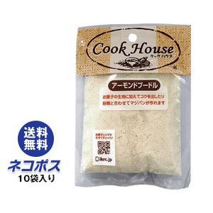 【全国送料無料】【ネコポス】共立食品 アーモンドプードル 35g×10袋入 nozomi-market