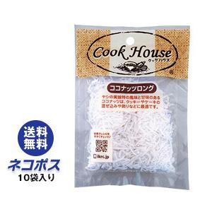 【全国送料無料】【ネコポス】共立食品 ココナッツロング 20g×10袋入 nozomi-market