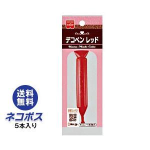 【全国送料無料】【ネコポス】共立食品 デコペンレッド(速乾性) 10g×5本入|nozomi-market