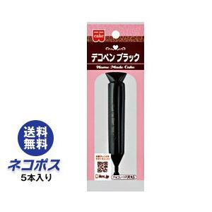 【全国送料無料】【ネコポス】共立食品 デコペンブラック(速乾性) 10g×5本入|nozomi-market