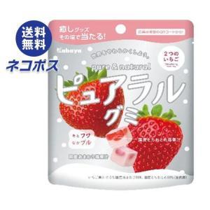 【全国送料無料】【ネコポス】カバヤ ピュアラルグミ あまおう苺 58g×8袋入|nozomi-market