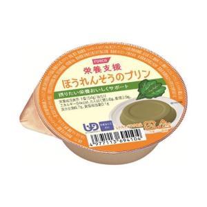 送料無料 ホリカフーズ 栄養支援 ほうれんそうのプリン 54g×12個入|nozomi-market