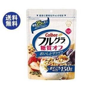 【送料無料】カルビー フルグラ 糖質オフ 150g×10袋入|nozomi-market