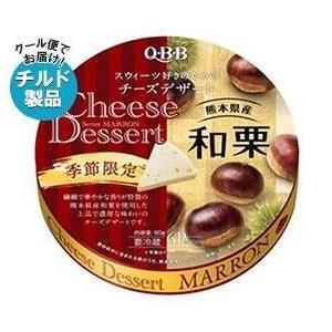 【送料無料】【チルド(冷蔵)商品】QBB チーズデザート 熊本県産和栗6P 90g×12個入