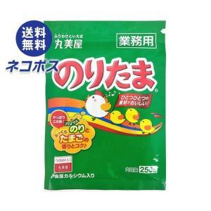 【全国送料無料】【ネコポス】【2袋】丸美屋 のりたま(業務用) 250g×2袋入|nozomi-market