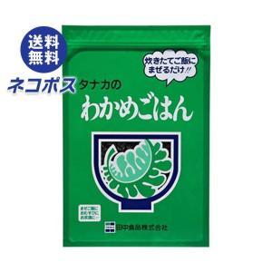 【全国送料無料】【ネコポス】田中食品 タナカのわかめごはん 250g×1袋入|nozomi-market