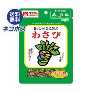 【全国送料無料】【ネコポス】田中食品 わさびふりかけ 20g×10袋入|nozomi-market