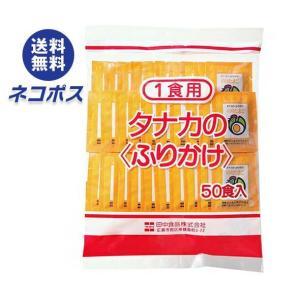 【全国送料無料】【ネコポス】田中食品 タナカの〈ふりかけ〉1食用 のりたまご 50食入 (2.5g×50袋)×1袋入|nozomi-market