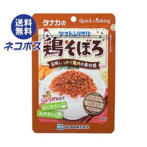 【全国送料無料】【ネコポス】田中食品 ソフトふりかけ 鶏そぼろ 28g×10袋入|nozomi-market