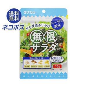 【全国送料無料】【ネコポス】田中食品 無限サラダ シーザー風味 15g×10袋入 nozomi-market