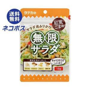【全国送料無料】【ネコポス】田中食品 無限サラダ 和風ごま味 18g×10袋入 nozomi-market