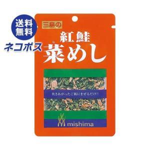 【全国送料無料】【ネコポス】三島食品 紅鮭菜めし 15g×10袋入|nozomi-market