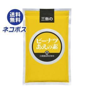【全国送料無料】【ネコポス】三島食品 ピーナツあえの素 500g×1袋入|nozomi-market
