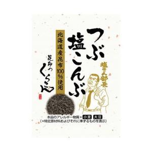 送料無料 くらこん 業務用 個包装つぶ塩こんぶ 1.5g×200袋入|nozomi-market