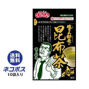 【全国送料無料】【ネコポス】くらこん 塩こん部長の昆布茶 50g×10袋入 nozomi-market