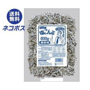 【全国送料無料】【ネコポス】 くらこん 業務用塩こんぶ 500g×1袋入|nozomi-market