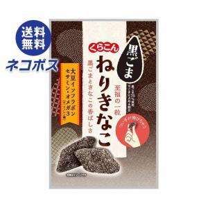 【全国送料無料】【ネコポス】くらこん ねりきなこ 黒ごま 7粒×10袋入 nozomi-market
